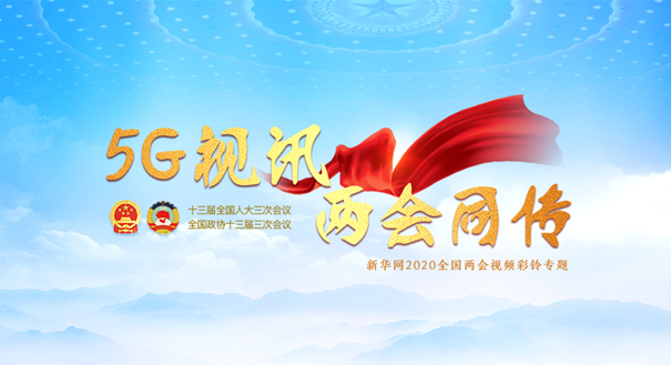 新華網2020全國兩會視頻彩鈴專題