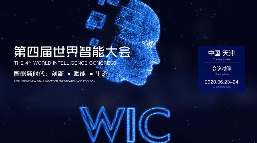 第四屆世界智能大會圖片集錦