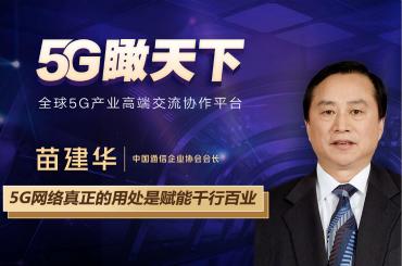 苗建華:5G是新基建的重要內容