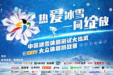 5G瞰天下: 中國冰雪體能測試大比武