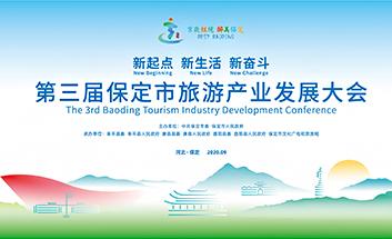 第三屆保定市旅遊産業發展大會