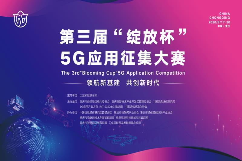 """第三屆""""綻放杯""""5G應用徵集大賽總決賽"""