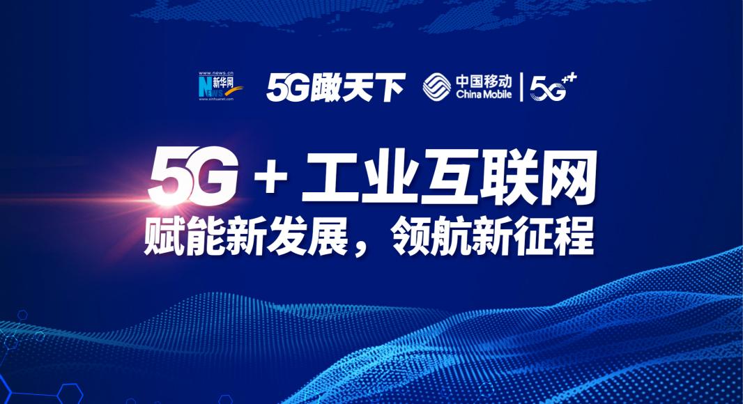 中國移動:中國發展工業互聯網正當時