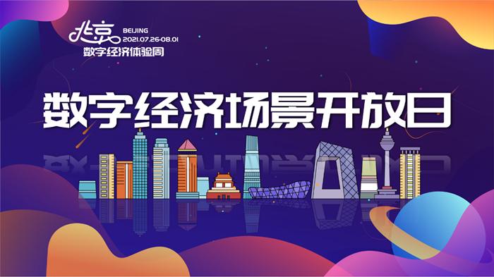 北京數字經濟體驗周數字經濟場景開放日活動報名通道開啟