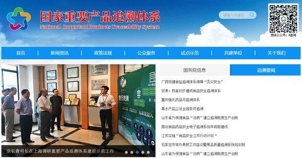 國家重要産品追溯體係門戶網站上線試運行
