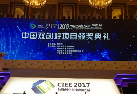 """少海匯生態圈獲評""""中國雙創好項目"""""""