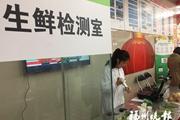 廣州啟用農産品溯源雲平臺