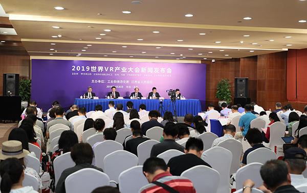 2019世界VR産業大會10月在江西南昌舉行