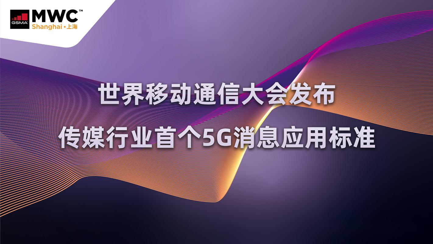 世界移動通信大會發布傳媒行業首個5G消息應用標準