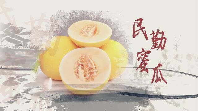 溯源中國名品推薦·蜜瓜甜味説