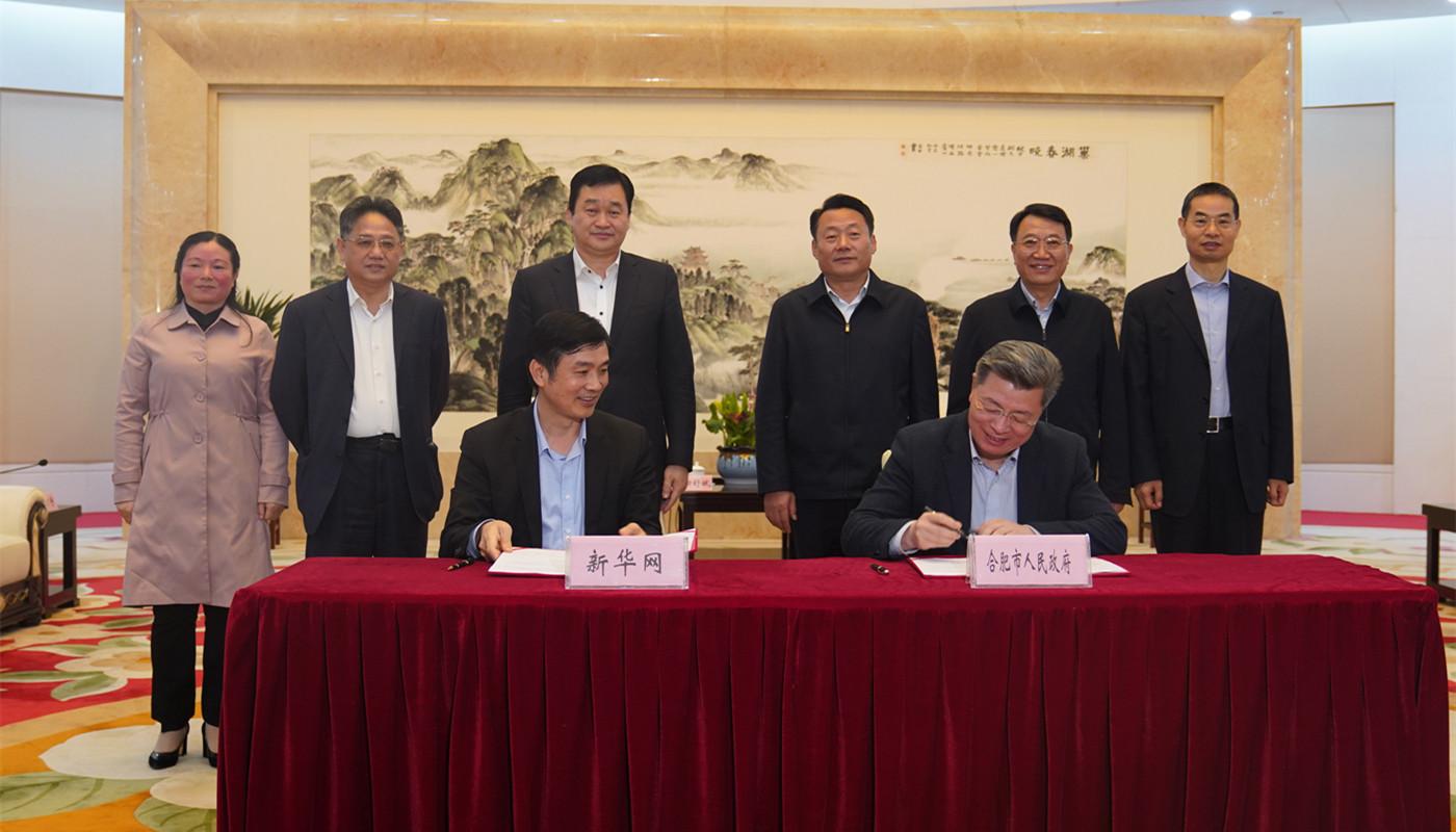 合肥市、新華網共建溯源中國(合肥)數字經濟總平臺