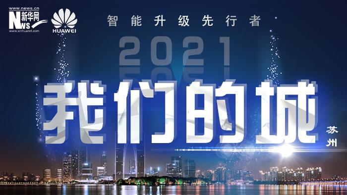 2021我們的城走進蘇州