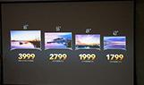 風行發布四款互聯網電視新品