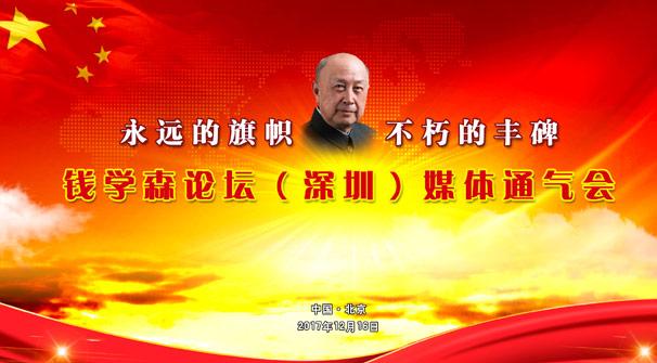 錢學森論壇(深圳)媒體通氣會在京召開