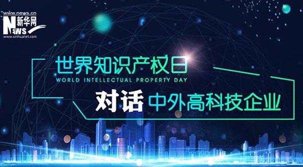 世界知識産權日對話中外高科技企業
