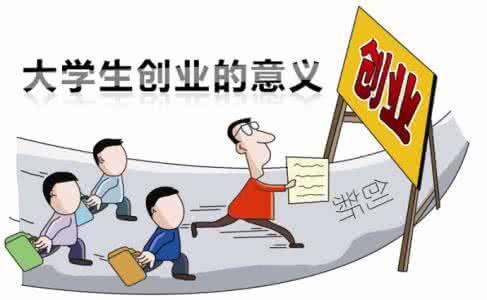 """大學生創業要防止""""套路貸""""乘虛而入"""
