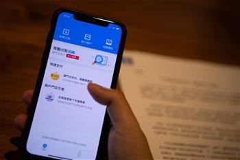 支付寶澳門服務上線 居民可使用澳門手機號注冊