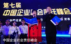 中國企業社會責任峰會