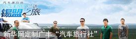 """新華汽車為廣汽豐田漢蘭達量身定制""""汽車旅行社"""""""