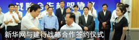 新華網與建行戰略合作簽約儀式
