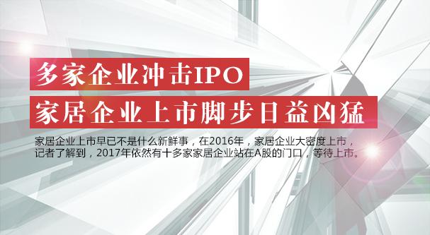 多家企業衝擊IPO 家居企業上市腳步日益兇猛