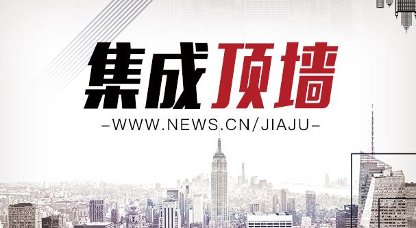 2017第三屆中國國際集成吊頂産業博覽會