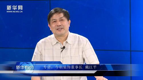 專訪今朝裝飾董事長戴江平