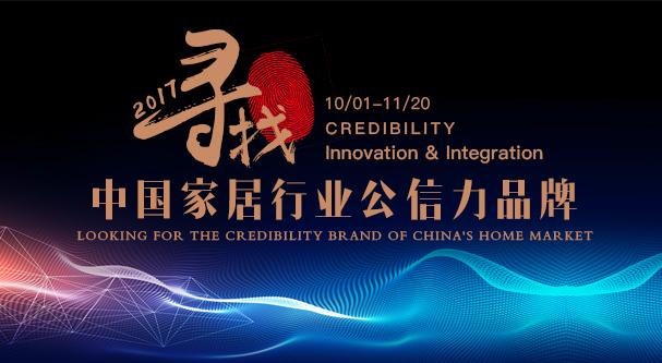 2017尋找中國家居行業公信力品牌