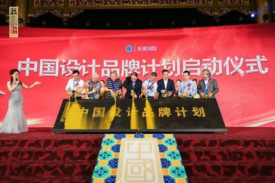 2018中國設計品牌榜徵集活動
