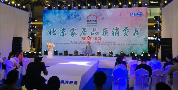 2018北京家居品質消費月啟動