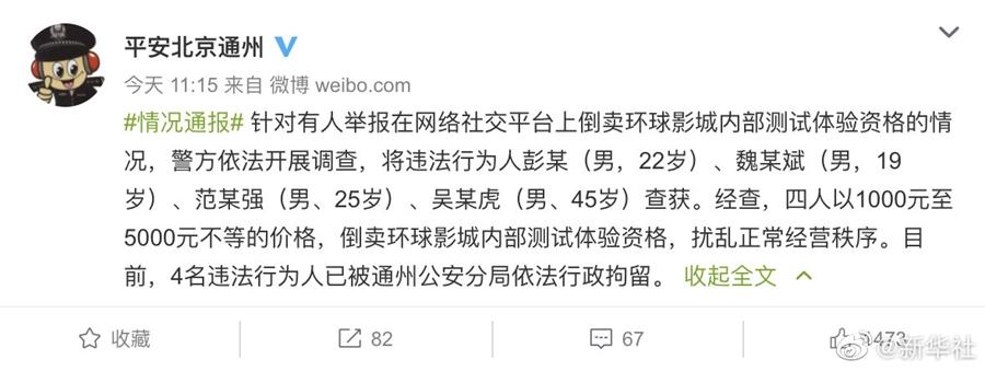4人因倒卖北京环球影城内测资格被警方行政拘留