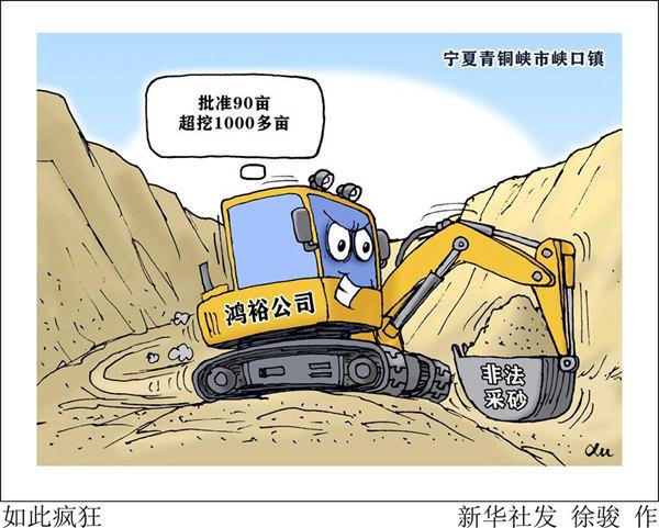 批准90亩超挖1000多亩,非法采砂为何如此疯狂?