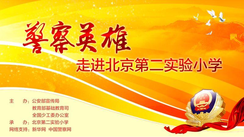 警察英雄走進北京第二實驗小學