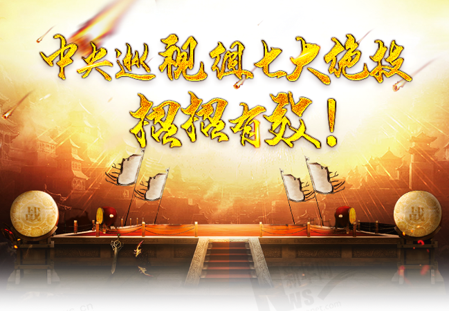 【圖解】中央巡視組七大絕技,招招有效!