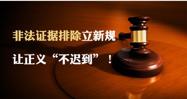"""非法證據排除立新規 讓正義""""不遲到"""""""