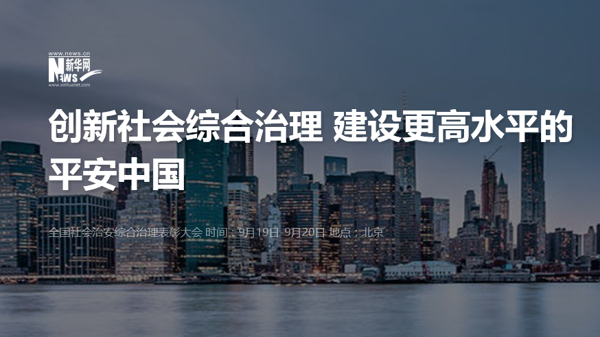 創新社會治理 建設更高水平的平安中國