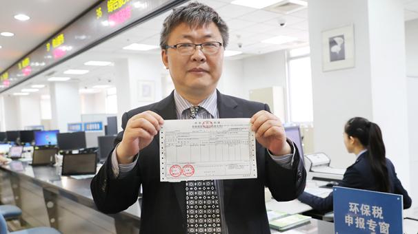 全國首張環境保護稅稅票在上海開出