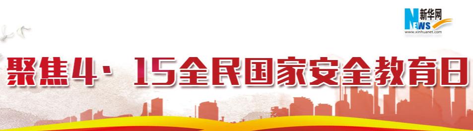 聚焦4.15全民國家安全教育日