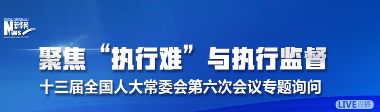 """全國人大常委會首次專題詢問""""兩高"""""""