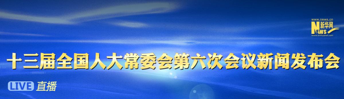 十三屆全國人大常委會第六次會議新聞發布會