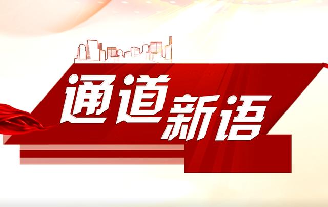 """【通道新語】代表""""新""""寄語"""