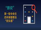 """""""數説""""第一輪中央生態環保督察及""""回頭看"""""""