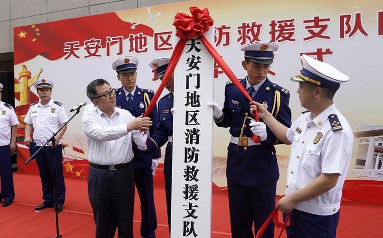 天安門地區消防救援支隊國博站揭牌