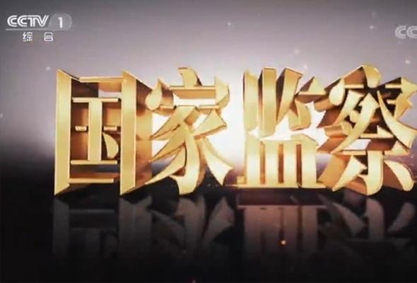 【專題】聚焦中央紀委十九屆四次全會