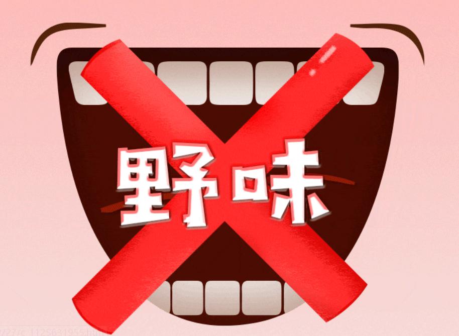 舌尖上的中國,不能有這一口!