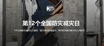 第12個全國防災減災日