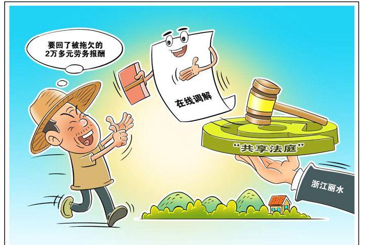 """浙江麗水""""共享法庭""""讓百姓共享""""智慧司法""""便利"""