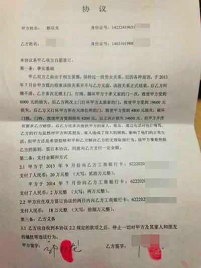 """山西孝義公職人員被曝40萬簽""""包養終止協議"""""""