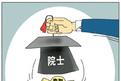 揭秘中國最年輕院士腐敗軌跡