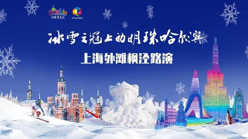 """""""冰雪之冠上的明珠哈爾濱""""2021-2022冰雪季文化旅遊推介會"""